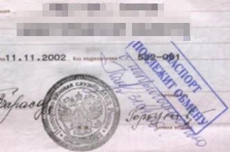 кредит по недействительному паспорту