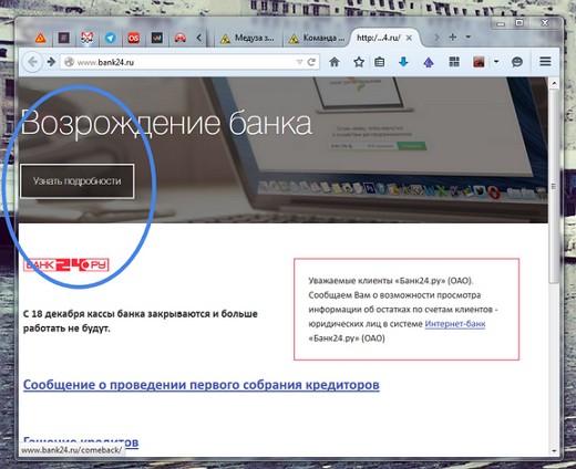 услуги интернет-банка Точка