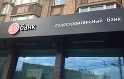 получить вклад в СБ Банке