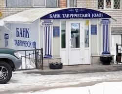 проблемы в банке Таврический