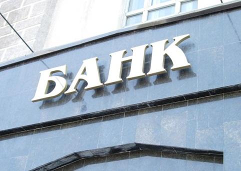 Разделение банковского рынка