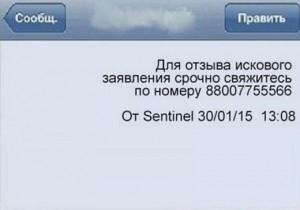 смс-сообщение от коллекторов