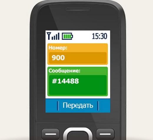 пополнить мобильный телефон смс-сообщением