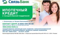 программа Субсидированная ипотека