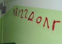 коллекторы испортили стены