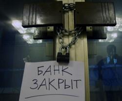 ликвидация лопнувшего банка