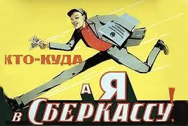 Выплаты по вкладам СССР