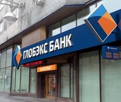 депозиты в банке глобэкс