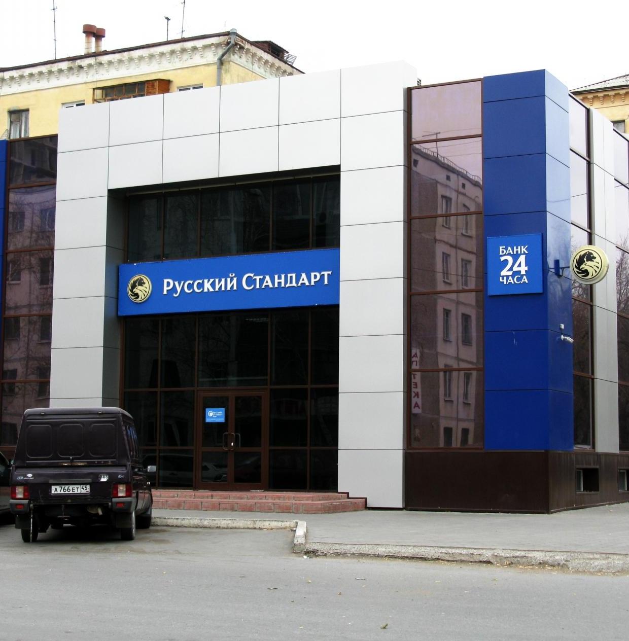 Банк Русский Стандарт сбой