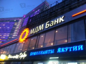 """МДМ Банк"""