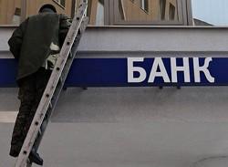 санация проблемных банков