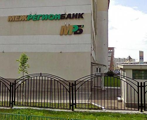 Межрегионбанк отозвали лицензию