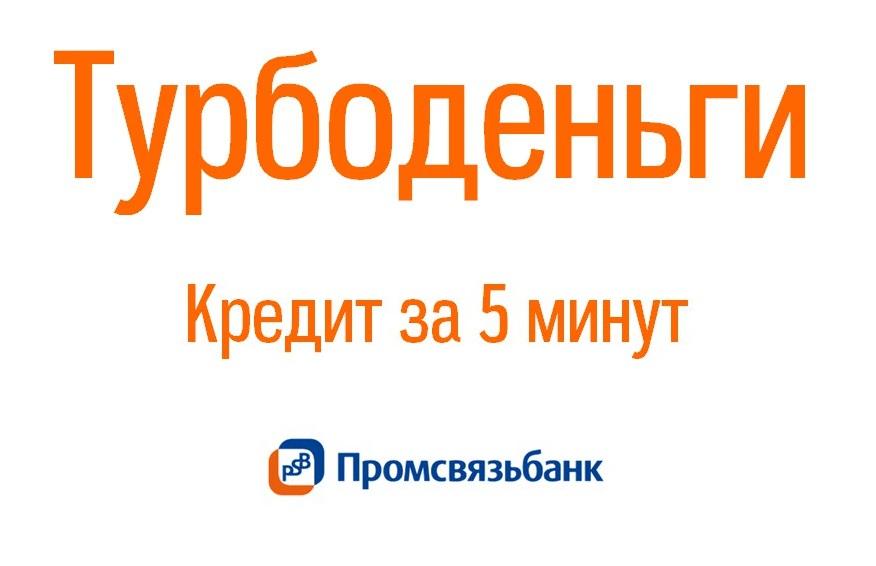 Турбоденьги Промсвязьбанк