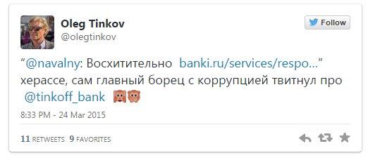 тинькофф о басаргине навальному
