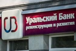 ограбление отделения УБРиР