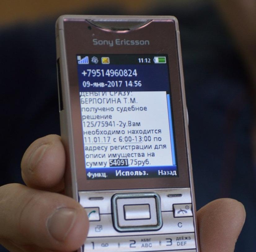 Коллекторы звонки СМС