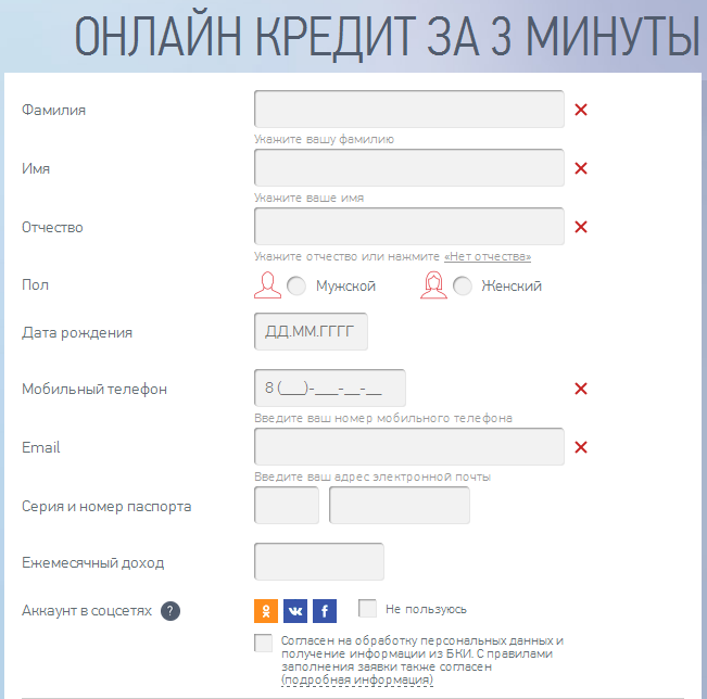Онлайн кредит в интернет магазине