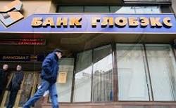 оформить автокредит в банке Глобэкс