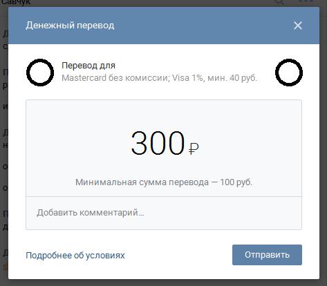 Денежные переводы Вконтакте