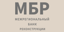 МБР Банк отозвали лицензию