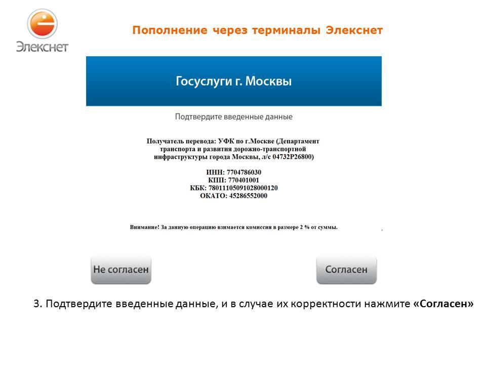 Оплата места машины в Москве