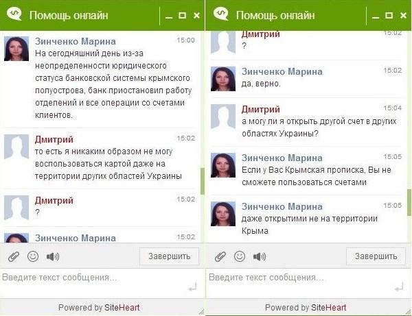 переговоры с оператором ПриватБанка