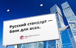 рейтинги Русского Стандарта