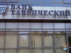 ситуация в банке Таврический