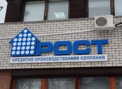 казанский офис КПК Рост