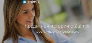 кредитная история онлайн