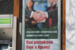 банкоматы в Крыму