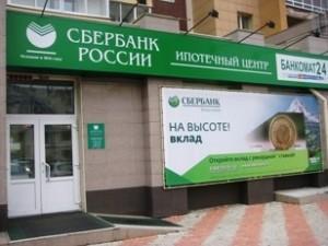 ипотечный кредит от Сбербанка