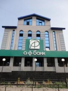 АФ Банку аннулировали лицензию