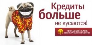 реклама банка УБРиР