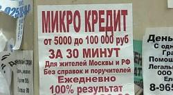 реклама микрозаймов
