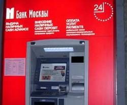 потребительское кредитование в банке Москвы