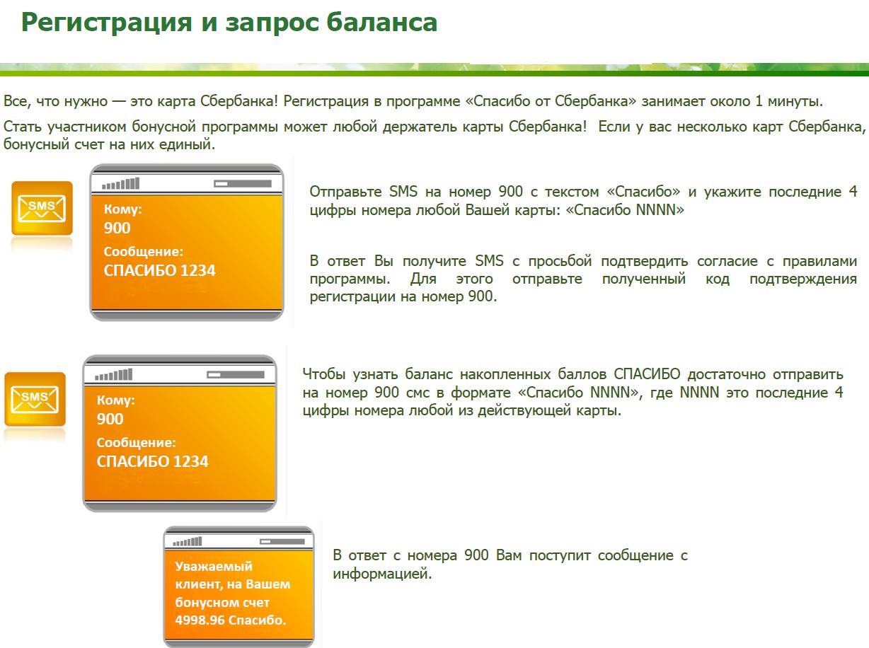 регистрация и просмотр баланса в мобильном банке