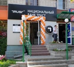операционный офис банка Траст