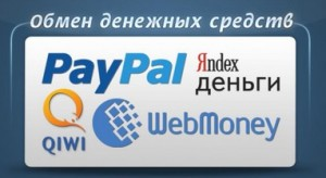 анонимные денежные переводы