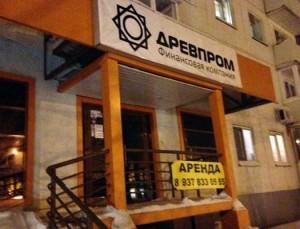 долги финансовой пирамиды Древпром