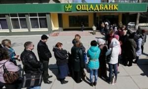 очередь в крымский банк