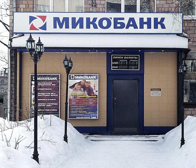Мико банк запрет ЦБ