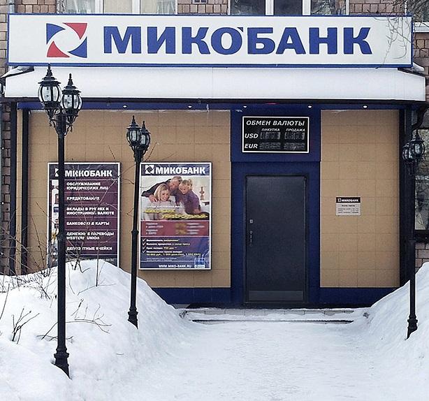 Мико Банк БЭСП