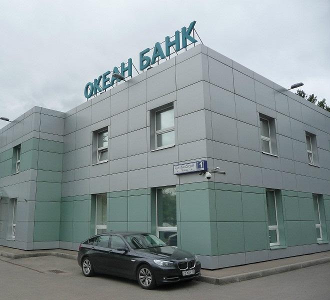 Океан Банк отозвали лицензию
