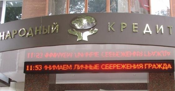 Кооператив Народный кредит Балаково