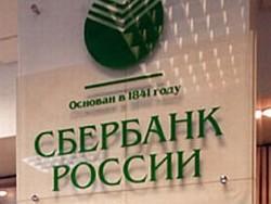 оформить кредит в Сбербанке по гарантии АКГ
