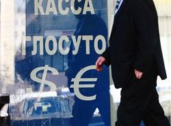 резкое падение курса валют