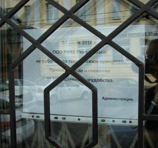 Проблемы в Ринвестбанке