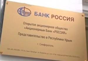 Банк Россия в Симферополе