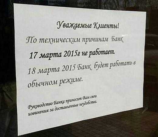 закрытие офиса банка МБР